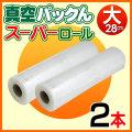 《すぐ着く便》真空パックんスーパーロール(大)(28cm)2本セット