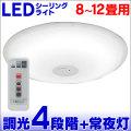 LEDシーリングライト 5000lm 調光 PP枠無 CL12N-E1☆【8〜12畳用】調光4段階・LED常夜灯
