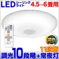 LEDシーリングライト 3200lm 調色  PP枠無 CL6DL-E1☆【4.5〜6畳用】調光10段階+LED常夜灯・調色11段階