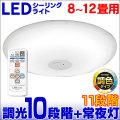 LEDシーリングライト 5000lm 調色  PP枠無 CL12DL-E1☆【8〜12畳用】調光10段階+LED常夜灯・調色11段階