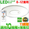 LEDシーリングライト 5000lm エコモード搭載☆【8〜12畳用】調光10+調色11段階・明るさセンサー