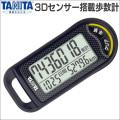 タニタ 3Dセンサー搭載歩数計 FB-733