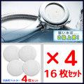 セラミック マイナスイオン シャワーヘッド用フィルター 16枚セット(4枚入×4)