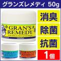 《完売》グランズレメディ☆世界的大ヒットの靴の臭いケア!選べる3種の香りで除菌・消臭!