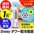 《完売》リモコン付 タワー型スリム冷風扇 「ウォータークールファン」 EFT-1601WH 【送料無料】テレビで紹介!ひんや〜り気持ちいい!