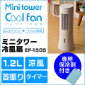 ミニタワー冷風扇 EF-1305