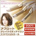 《完売》アフロート クレイツイオン アイロン エスペシャルカール 26mm 32mm 38mm☆サロン並みのスタイルがこれ一つで簡単!