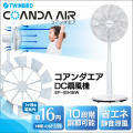 コアンダエア DC扇風機 EF-4948W