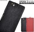 Xperia Z SO-02E用レザーデザインケースdso02e-10