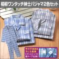 楊柳(クレープ)ワンタッチ紳士パジャマ2色セット