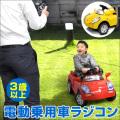 電動乗用車ラジコン