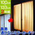 断熱透けないミラーカーテン2枚組100×133cm