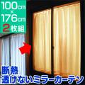 断熱透けないミラーカーテン2枚組100×176cm