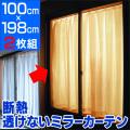 断熱透けないミラーカーテン2枚組100×198cm