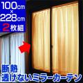 断熱透けないミラーカーテン2枚組100×228cm