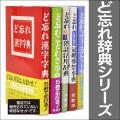 ど忘れ辞典シリーズ 5冊セット