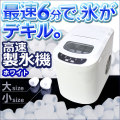 高速製氷機 VS-ICE02 【新聞掲載】【送料無料】氷があっという間に出来上がり!