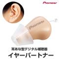 パイオニア補聴器 イヤーパートナー