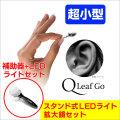 《完売》エクサイレント 聴音補助器 QleafGo スタンド式LEDライト拡大鏡セット【カタログ掲載1403】【送料無料】
