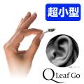エクサイレント 聴音補助器 QleafGo