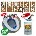 ヤシレット ヤシ殻活性炭ラビン非常用トイレシートタイプ5回 汚物袋付き BR-915