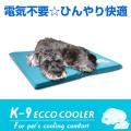 ケーナインECCOクーラー小(小型犬用)