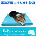 ケーナインECCOクーラー中(中型犬用)