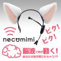 猫耳カチューシャ necomimi 脳波で動く