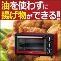 《完売》コンベクション オーブン siroca crossline  SCO-213 ノーオイルフライヤー☆ガイアの夜明けで紹介