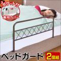 ベッドガード2個組