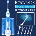ロイヤルソニックDX 充電式音波歯ブラシ【送料無料】