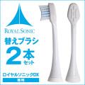 《完売》ロイヤルソニックDX 用 替えブラシ2本セット【メール便送料無料】