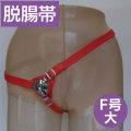 《完売》タイヨー 脱腸帯(片側用) 大用F号【カタログ掲載1406】