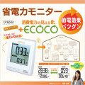 省電力モニター ecoco EMS-100