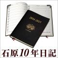 《完売》石原10年日記 2016-2025