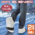 雪道安心 すべり防止スパイク(2足用4個入り)
