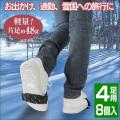 雪道安心 すべり防止スパイク(4足)
