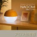 アロマ加湿器 NAGOMI Ver.3 HF-1326