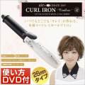 エアー×クレイツイオン カールアイロン コードレス CIC-R01CL 26mm