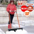 雪かき「雪押しくん」キャスター付き【カタログ掲載1311】【離島配達不可】別途大型送料