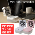 ミニファン加湿器  CLV-262 Mini Fan Humidifier 超音波加湿器 USB卓上加湿器