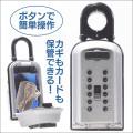 キーボックス「カギ番人」南京錠タイプ
