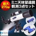 最大270倍!ミニ天体望遠鏡・観測3点セット 望遠鏡 双眼鏡 単眼鏡 ケンコー・トキナー