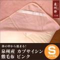 泉州産 体の中から温まるカプサイシン敷毛布 ピンク シングル