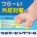 外反テーピングシール 2個組【28枚×2】