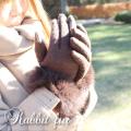アンゴラ混スマホ手袋【ラビットファー】