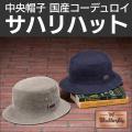 《完売》中央帽子 国産コーデュロイ サハリハット【新聞掲載】やわらかく、温かな印象のコーデュロイ帽子
