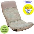 腰に優しいリラックス座椅子(ヘッドカバー付き)