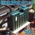 雨水貯水タンク 50L【カタログ掲載1403】