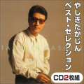 やしきたかじん ベスト・コレクション【CD2枚組】VAL-1-2 CD2枚組/全30曲